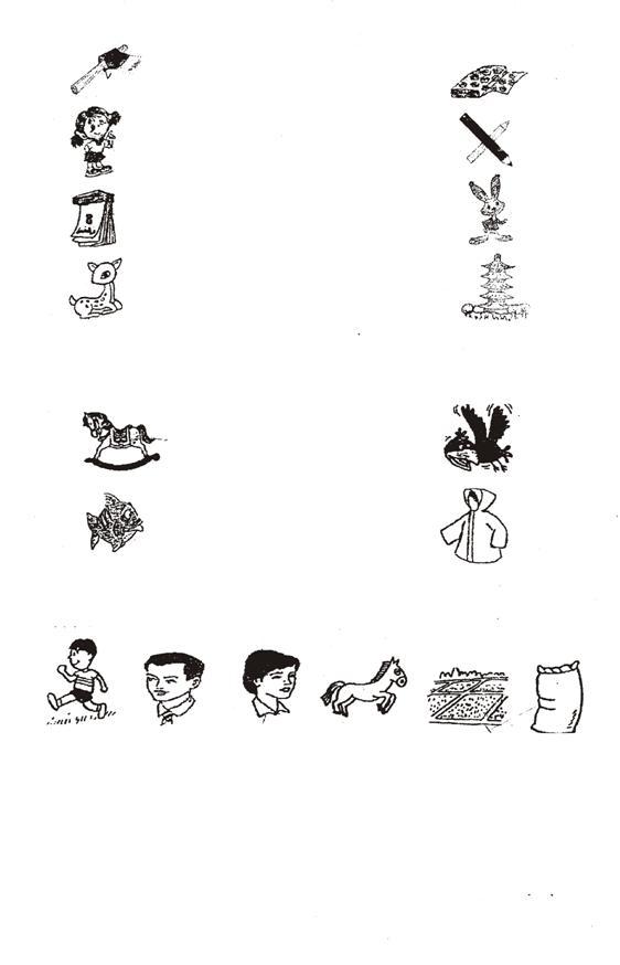 一年级语文上册第一学期拼音测验卷
