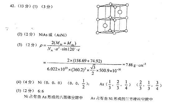 安徽省高中化学竞赛初赛试题及答案-化高一上复习