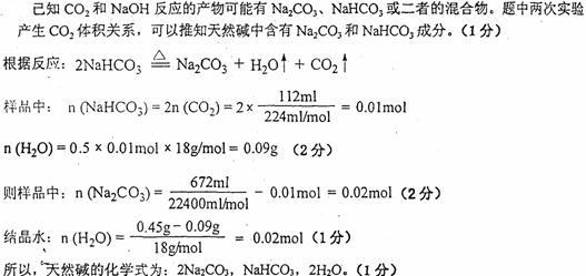北京市高中化学竞赛选拔赛试题-化高一上复习