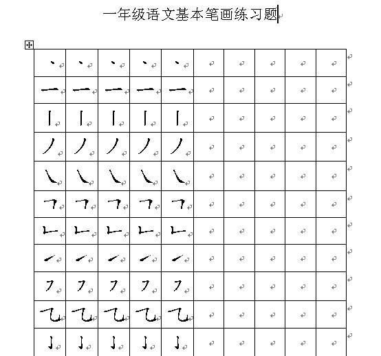 一年级语文基本笔画练习题