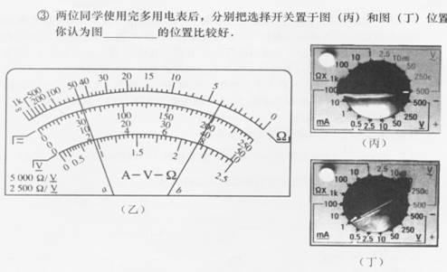 使用多用电表进行了两次测量