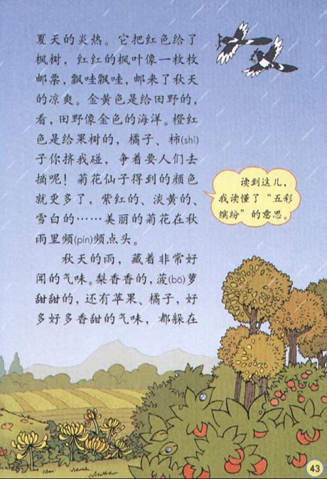 秋天的雨 电子课本