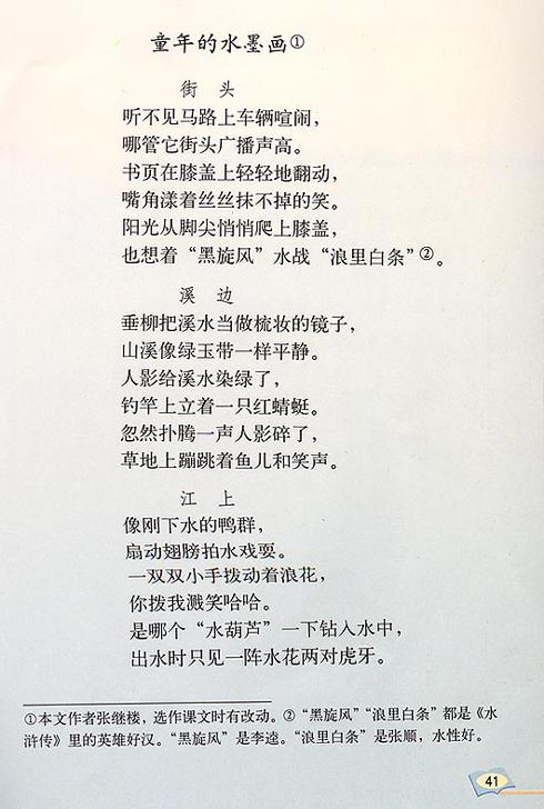 《儿童诗两首》电子课本