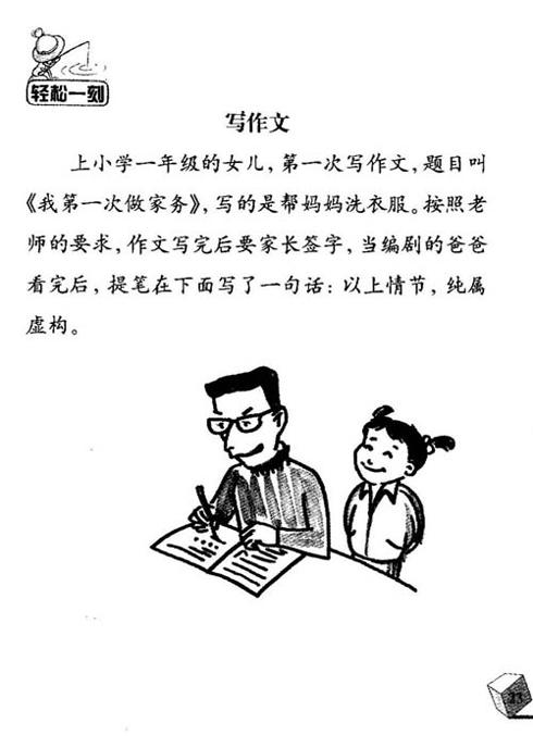 《儿童诗两首》快乐练习:语文练习