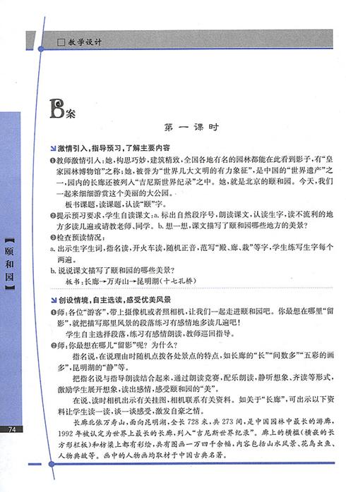 颐和园教学设计_郝蕾颐和园_北京颐和园全景