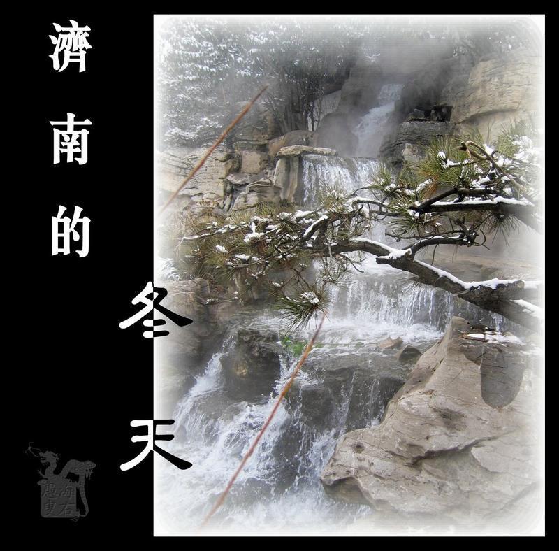 原为一系列直接描写济南风景名胜的长篇散文《一些
