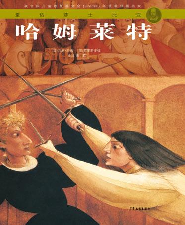 欧洲文学四大名著 - 闲云野鹤 rylihongwei  - 闲云野鹤    博客